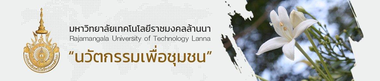 โลโก้เว็บไซต์ คณะวิทยาศาสตร์และเทคโนโลยีการเกษตร